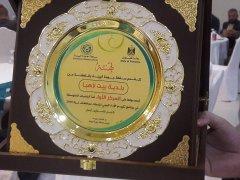 بلدية بيت لاهيا تحصد المركز الأول فئة البلديات المتوسطة في محافاظات غزة